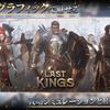 【LastKings(ラストキングス)】最新情報で攻略して遊びまくろう!【iOS・Android・リリース・攻略・リセマラ】新作スマホゲームが配信開始!