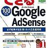 サイドバーのAdSenseは規約違反? 404時はJavaScriptで非表示に