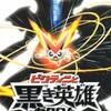 「ポケットモンスターベストウイッシュ」バンプレスト プライズアイテムラインナップ(2011年2月〜2011年3月)