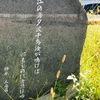 万葉歌碑を訪ねて(その238,239,240)―大津京シンボル緑地、びわ湖大津館―