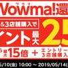 令和最初のWowma還元祭はいつから?Wowma還元祭が週末から開催!