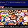 【実況パワフルプロ野球】新イベント前の様子