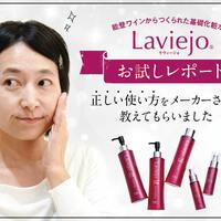 能登ワインからできた基礎化粧品「Laviejo」をおためしレポート!正しい使い方を教えてもらいました【PR】