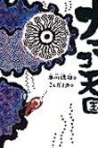 『ナマコ天国』(本川達雄/作 こしだミカ/絵)