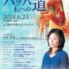 6月23日(土)西南学院オルガンコンサート2018 ~バッハへの道~