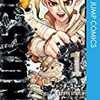 Dr.STONE ドクターストーン Z=118 SILENT SOLDIERS 感想記事