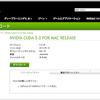 【MacBook Pro Mid 2010】macOS Sierra 10.12の突然落ちる原因調査で、CUDA 8.0.53をインストール!!