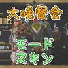 【Apex Legends】大晩餐会のモードやスキン、報酬について【まとめ】