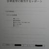 『博物館実習(1)』「引率見学に相当するレポート」課題完成じゃい(^^♪