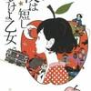 小説「夜は短し歩けよ乙女」映画版との違いは何か。