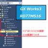 【中級編】PLC(シーケンサ)によるiQ-Rシリーズ シンプルモーションユニットRD77MSを用いた多軸サーボモータゲイン調整方法