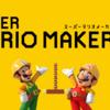 【マリオメーカー2】コース作りを始める人向けガイド