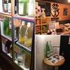 KURAND SAKE MARKET新宿~日本酒が飲み放題!!~