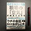 【1枚でわかる】『OPENNESS(オープネス) 職場の「空気」が結果を決める』北野 唯我