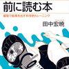【ランニングする前に読む本 田中宏暁】読書感想 第2冊