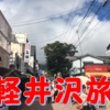 初めての軽井沢へ1泊2日の旅行に行ってきました!観光プランやスポット紹介!