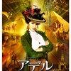 「アデル/ファラオと復活の秘薬」 2010