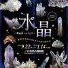 1/5 長瀞④ 自然の博物館