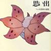 【SMダブルレート】SMライコウマンダガルドver.02【S4最終レート2007】