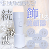 飾れる美顔器✨【mous.  PLUMINUS/プルミナス】