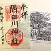 隅田川神社の御朱印(東京・墨田区)〜何とかしたい このロケーション!  でも ホッとする神社