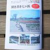 聞き書き七ヶ浜 Vol.12