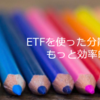 eMAXIS Slim バランス( 8資産均等型)、【1658】iシェアーズ・コア MSCI 新興国株式ETFを購入!