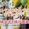 【カルディ】話題の塩レモン鍋を食べたらまずかった!!一味足すと味が激変!!!