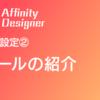 【iPad版 Affinity Designer】 基本操作② ツールの紹介