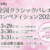【新着コンクール】OsakaPrix全国クラシックバレエ・コンペティション2021&【新着】ボリショイバレエアカデミー ティーチャーズコース