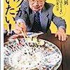 フグって食べたことあります? 塩田丸男著 「フグが食べたい! 死ぬほどうまい至福の食べ方」 感想!