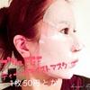 【1枚60円♡】コスパ最高な美容液1本分の高級シートマスク♡