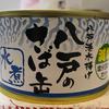サバ缶をたっぷりネギとともにあら汁にして食べる【八戸のさば缶 水煮/三星】