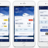 ANAマイラーが必見!ANAアプリが遂にリニューアルで、ますますスマートな搭乗はできる!