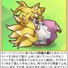 【カード紹介】烈風の女王キュウビ