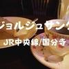 【国分寺喫茶】駅近!34年目「ジョルジュサンク国分寺店」ほうじ茶のシフォンケーキとブレンド