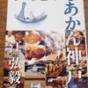 神戸を知らない神戸市民である自分が神戸の魅力について語ってみる
