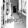 #読み切り 二世 「years」は、とても、美しく染みた
