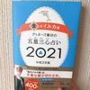ゲッターズ飯田さんの2021年本届きました。