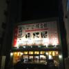 【最初の注文方法にコツが有り】仮店舗営業中の「晩杯屋武蔵小山店」