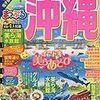 【旅行】沖縄一人旅に向けて〜観光候補地編〜