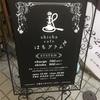 町田康さんの音楽ライブ@吉祥寺スターパインズカフェ