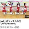 ボルカホンラインダンスユニットCheeky YouTubeチャンネル『Cheeky ボルカホンラインダンスユニット』3月8日スタート!Cheeky オリジナル曲①  「Cheeky boom」