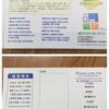 従業員を大切にする会社_四国管財グループ(下)