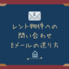 英文Eメール:レント物件への問い合わせEメールの送り方(例文あり)