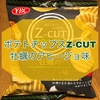 ポテトチップスZ-CUT 牡蠣のアヒージョ味