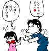 No.1345 娘達への愛情表現は攻めちゃうダメ!待つの!