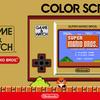 GAME&WATCH スーパーマリオブラザーズで久々のゲームウォッチ体験