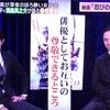忍びの国〜アカデミーナイトG  鈴木亮平さん、満島真之介さんインタビュー〜
