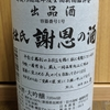 【日本酒の記録】美の川酒造 新潟県産雄町大吟醸 鑑評会出品酒(杜氏謝恩の酒)19BY